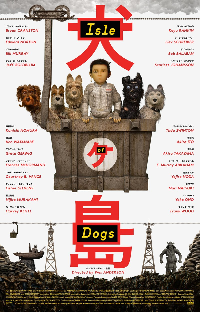 rixdorf-filmproduction-animation-Isle-of-Dogs-2018-movie-poster